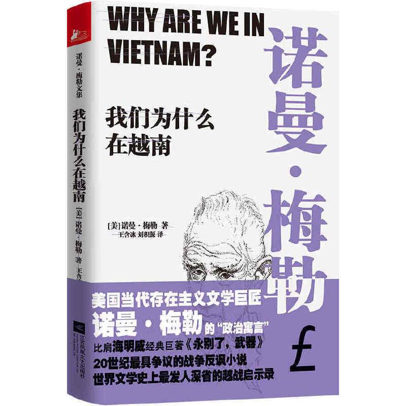 """我们为什么在越南美国当代存在主义文学巨匠诺曼梅勒的""""政治寓言"""",比肩海明威经典巨著《永别了,武器》,一部20世纪**争议的战争反讽小说,以惨烈真实的笔触呈现世界文学***发人深省的越战启示录!"""