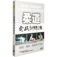 柔道实战训练法基础入门徒手格斗武术教学视频教程教材光盘光碟片