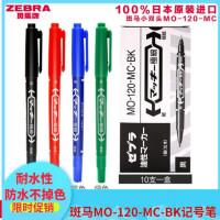 日本斑马MO-120-MC油性勾线记号笔 小双头记号笔 光盘笔