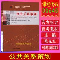 备战2020 自考教材 00645 0645 公共关系策划 2015年版 陈先红 外语教学与研究出版社 自考指定教材