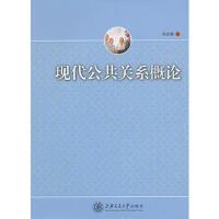【二手旧书8成新】现代公共关系概论 马志强 9787313082510