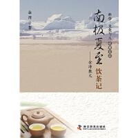 【二手旧书九成新】 科学、文化与人经典文丛--南极夏至饮茶记――金涛散文(行走的感悟与深思)