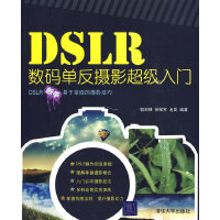 DSLR数码单反摄影超级入门