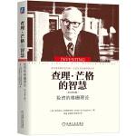 查理·芒格的智慧:投资的格栅理论(原书第2版)(精装)(团购,请致电400-106-6666转6)