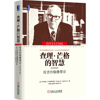 查理芒格的智慧(pdf+txt+epub+azw3+mobi电子书在线阅读下载)