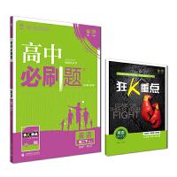 理想树67高考2019新版高中必刷题 英语选修7、8合订人教版高二下 配同步讲解狂K重点