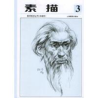 素描(3)――少年儿童美术技法丛书