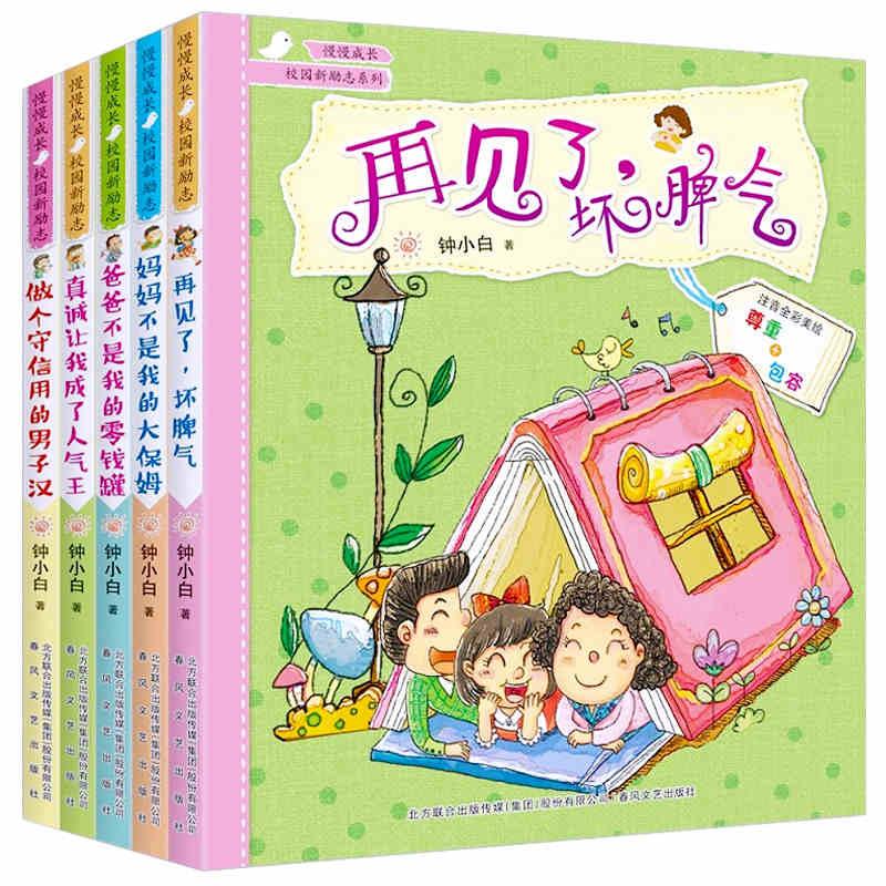 一年级课外书注音版5册儿童读物6-7-8-10-12岁二年级故事书少儿文学