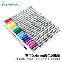马可1288三角形彩色中性笔 勾线笔 水彩笔0.4mm 纤维笔 描边笔