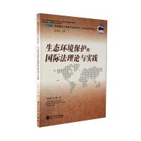 生态环境保护的国际法理论与实践
