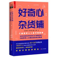 【二手旧书9成新】好奇心杂货铺-的万物解释-汤姆・斯丹迪奇,劳佳 浙江人民出版社 9787213086