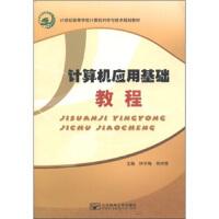 【二手旧书8成新】21世纪:计算机应用基础教程 林冬梅,肖祥慧 9787563519170