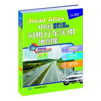 中国高速公路及城乡公路网司机行车实用地图集--(GPS导航配套产品 出行自驾必备、专业权威 累计超过180000千米的