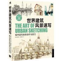 世界建筑�L景速��:城市速��者的��作�c技巧(美�����R�d五星�充N�D��引�M中文版!技法+示范+工具,全球��g家和建筑��,�解建