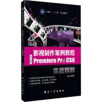 【二手旧书8成新】影视制作案例教程:中文版Premiere Pro CS6实战精粹 李开海 9787516506783