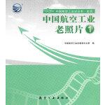 中国航空工业老照片1