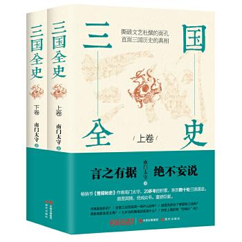 三国全史(全2册)(pdf+txt+epub+azw3+mobi电子书在线阅读下载)
