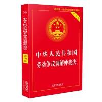 中华人民共和国劳动争议调解仲裁法・实用版(2018版)