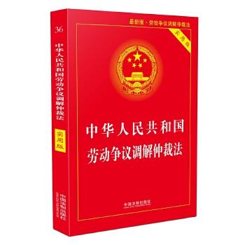 中华人民共和国劳动争议调解仲裁法·实用版(2018版) 收录劳动人事争议仲裁全新法规