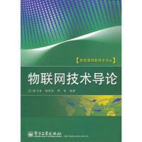 【二手旧书8成新】物联网技术导论 张飞舟,杨东凯,陈智 9787121111891