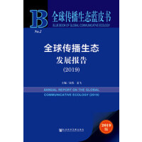 全球传播生态蓝皮书 全球传播生态发展报告(2019) 高伟 姜飞 主编 9787520158015