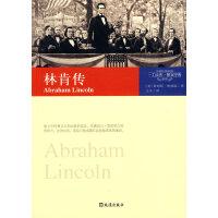 一力文库・图文经典-林肯传