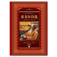 世界文学名著典藏・全译本:泰戈尔诗选