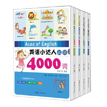 英语小达人必会4000词(套装共4册) 分类单词、场景单词、小字典、常用动词4册不仅教孩子认识单词、积累词汇量,还别具匠心的设计了一条由易到难,由词到句,由学到用的提升之路。让孩子从英语0基础,成为英语小达人!(点读需另购美语之路点读笔)