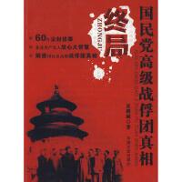 【二手旧书8成新】终局----国民党高级战俘团真相 夏继诚 9787503423390