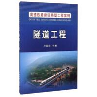 【二手旧书8成新】高速铁路建设典型工程案例:隧道工程 卢春房 9787113200961