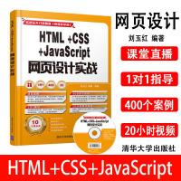 【清华社直发】HTML+CSS+JavaScript网页设计实战 网页设计与制作实用教程教材书籍 刘玉红 编著 网页设