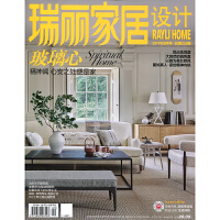 瑞丽家居设计2019年9期 期刊杂志