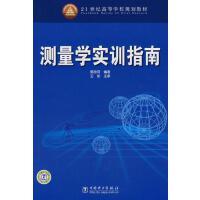 【正版二手书9成新左右】21世纪高等学校规划教材 测量学实训指南9787508367446