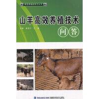 山羊高效益养殖技术问答(绿色养殖)
