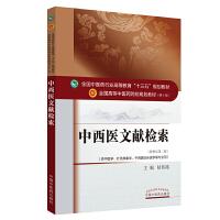 中西医文献检索――十三五规划