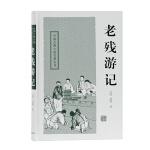 老残游记(中国古典银河88元彩金短信名著丛书)