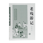 老残游记(中国古典小说名著丛书)