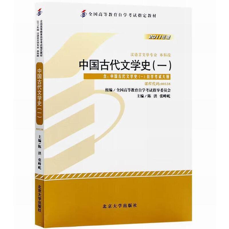 2018自考 自考教材 0538 00538 中国古代文学史(一) 陈洪 2011年版 北京大学出版社