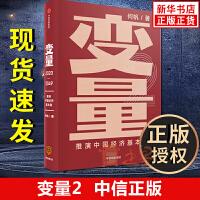 变量2:推演中国经济基本盘 何帆著 罗振宇跨年演讲推荐时间的朋友罗辑思维 掌握中国经济的底层逻辑 中信出版社