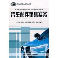 汽车配件销售实务 夏志华 9787504582713