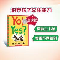 点读版 英文原版绘本 Yo Yes 鼓励孩子勇敢社交 吴敏兰推荐 支持毛毛虫点读笔,点读笔需另购