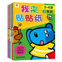邦臣小红花・我来贴贴纸(3-4岁,套装全6册)