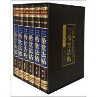 三希堂法帖  (绸面精装16开.全六卷)插盒
