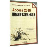 【二手旧书8成新】【正版m】 Access2010数据库应用技术教程上机指导/创新系列 赵洪帅 97871131903