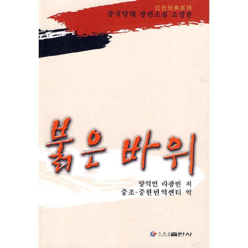 红岩 一部以共产党人为争取中国人民解放而进行的壮烈斗争为题材的优秀长篇小说。