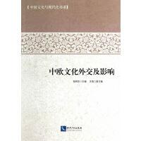 中欧文化外交及影响