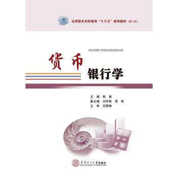 """货币银行学(应用型本科经管类""""十三五""""规划教材·第三批)"""