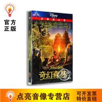 迪士尼儿童电影:奇幻森林 DVD盒装D9 又名丛林之书 中英双语