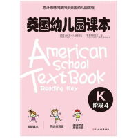 美国幼儿园课本・K阶段4