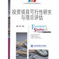 【二手书9成新】 投资项目可行性研究与项目评估 于俊年 暂无 9787566300898